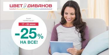 """Сэкономь на покупках в """"ЦВЕТ ДИВАНОВ""""!"""