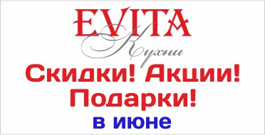 Скидки, акции и подарки от салона EVITA  в июне!
