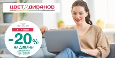 Акция BESTSELLER в ЦВЕТ ДИВАНОВ!