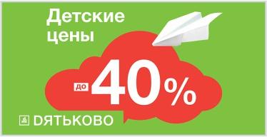 Скидки 20%, 30%, 40% в ДЯТЬКОВО!