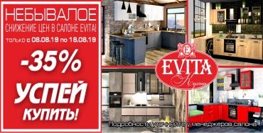 Скидки на кухни -35% в EVITA!