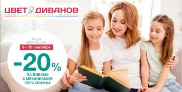 """Скидки 20% в """"ЦВЕТ ДИВАНОВ""""!"""