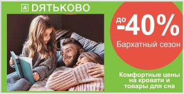 Бархатный сезон в ДЯТЬКОВО!