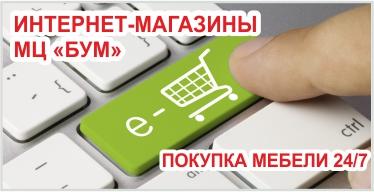 """ОНЛАЙН продажа мебели салонов МЦ """"БУМ"""""""