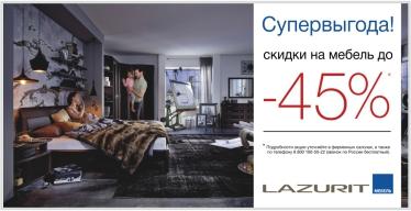 Всегда хорошая погода в доме с мебелью «Лазурит»!