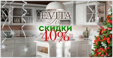 Скидки в EVITA до 40%!