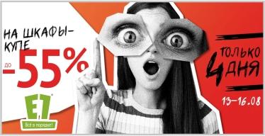 в Е1 только 4 дня шкафы-купе со скидкой до 55%!