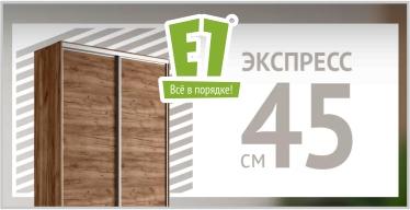 Узкий шкаф-купе от E1!